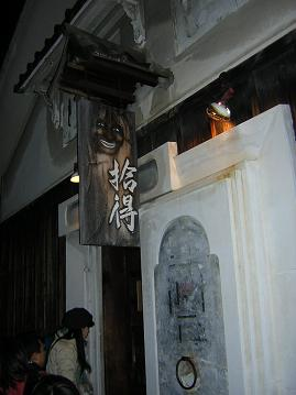 20051230jittoku