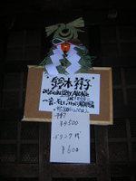 071230_jittoku_1