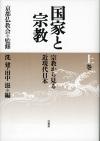 Kokka_syukyo01