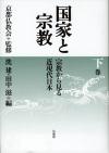 Kokka_syukyo02