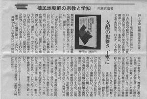 Yomiuri_syohyo091213