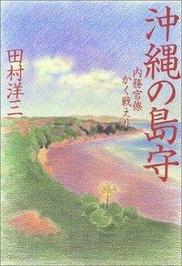 Shimamori