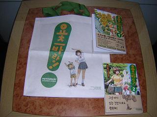 yotsubato01.jpg